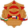 URSS Symboles Militaires PAWA