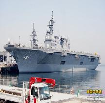 Porte Hélicoptère DDH 181 Hyuga
